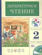 Литературное чтение. 2 класс. Учебник. В двух частях. Часть 1.