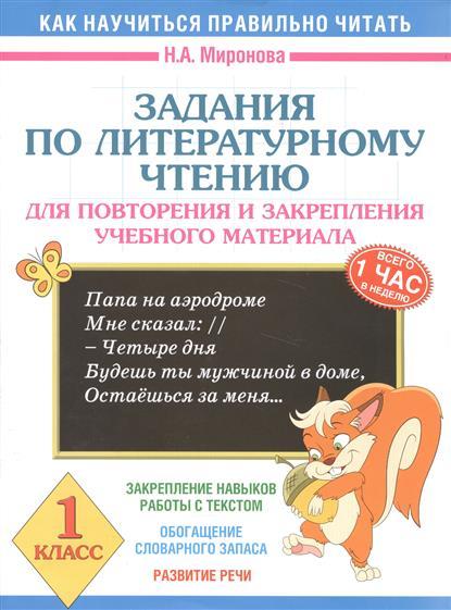 Задания по литературному чтению. 1 класс. Для повторения и закрепления учебного материала