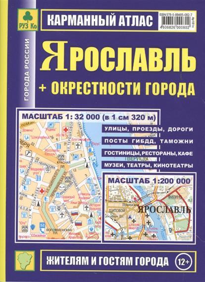 Карманный атлас Ярославль +окрестности города (1:32 000/1:200 000)