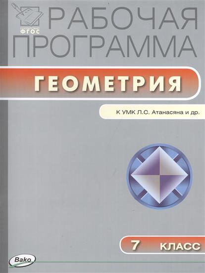 Ахременкова Рабочая Программа По Математике 6 Класс Скачать - фото 8