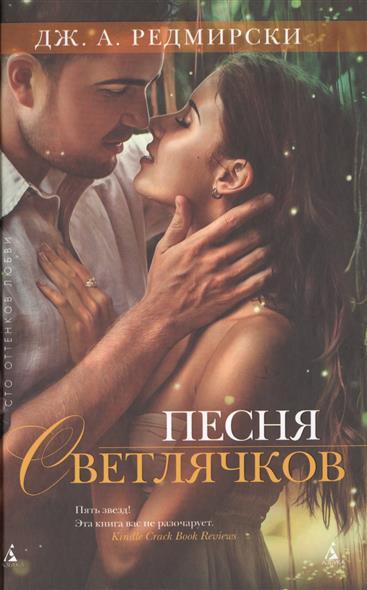 Редмирски Дж. Песня светлячков зайцев а мириады светлячков роман