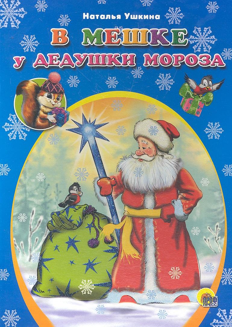 Ушкина Н. В мешке у дедушки Мороза