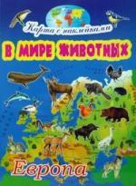 Карта с наклейками В мире животных Европа