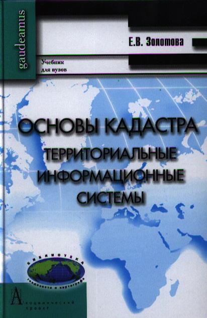 Золотова Е. Основы кадастра. Территориальные информационные системы. Учебник для вузов