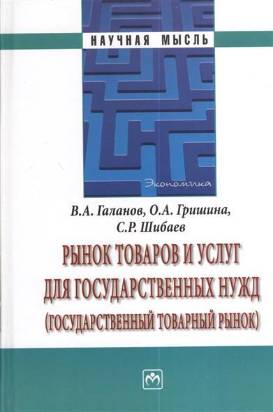Галанов В., Гришина О., Шибаев С. Рынок товаров и услуг для государственных нужд (государственный рынок товарный рынок) аккумулятор для автомобиля в симферополе рынок на бородина