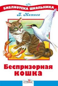 Житков Б. Беспризорная кошка huawei ec 167 б у