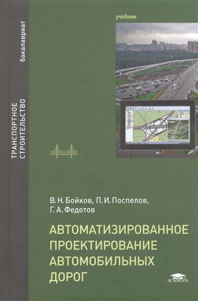 Автоматизированное проектирование автомобильных дорог. Учебник