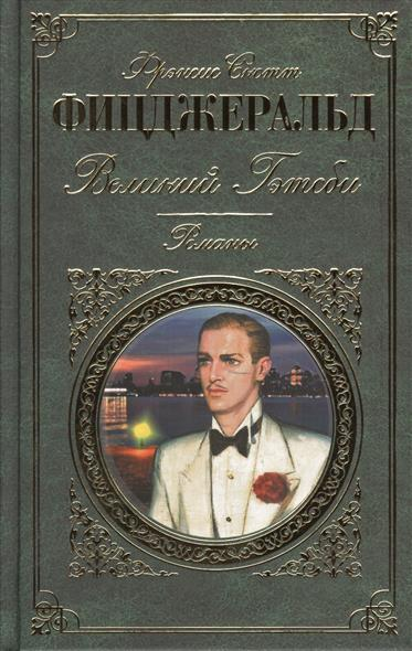 Фицджеральд Ф. Великий Гэтсби. Романы