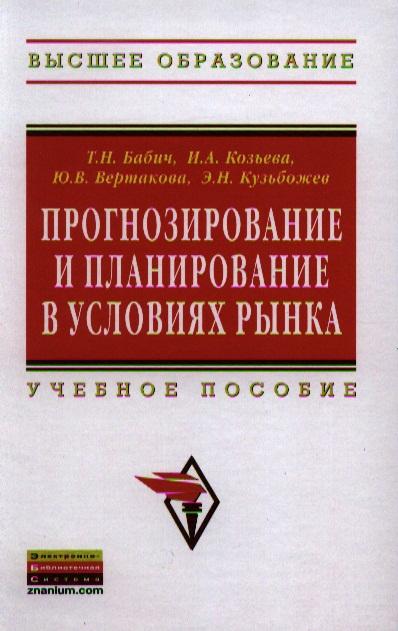 Бабич Т., Козьева И.,