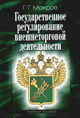 Гос. регулирование внешнеторговой деятельности