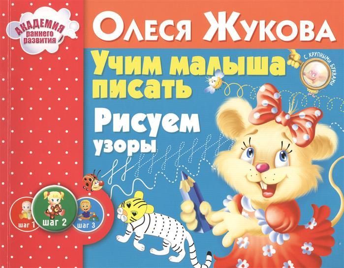 Жукова О. Учим малыша писать. Рисуем узоры. 2-4 года жукова о учим цвет и форму книжка первых знаний 1 2 года
