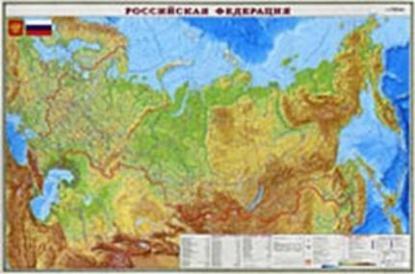 Российская Федерация. Общегеографическая карта (1:5500000) (156х101) (713) (антибликовая ламинация) (тубус) (ДМБ)
