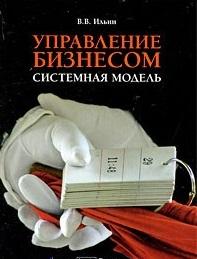Ильин В. Управление бизнесом Системная модель Практ. пос.