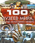 Шереметьева Т. 100 музеев мира которые необходимо увидеть шереметьева т л 100 городов мира которые необходимо увидеть