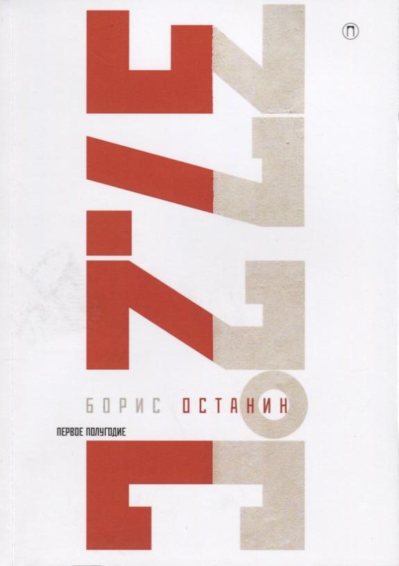 Останин Б. Тридцать семь и два. Первое полугодие ISBN: 9785521008766