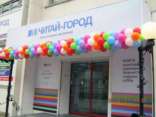 Адрес магазина читай город в красноярске