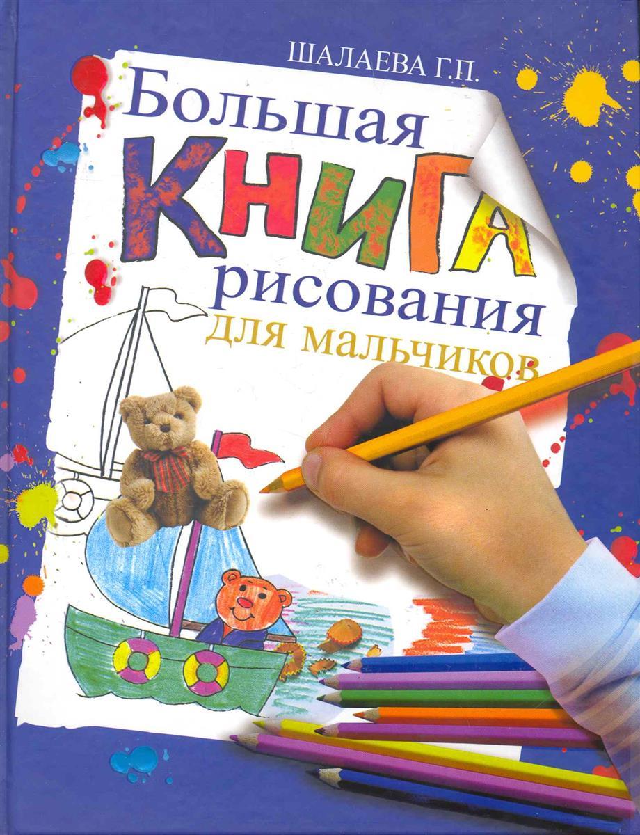 Шалаева Г. Большая книга рисования для мальчиков шалаева г большая книга знаний для тех кто готов к школе окруж мир англ яз рисов isbn 9785170579969