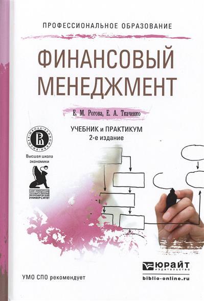 Рогова Е., Ткаченко Е. Финансовый менеджмент. Учебник и практикум маслова е менеджмент учебник