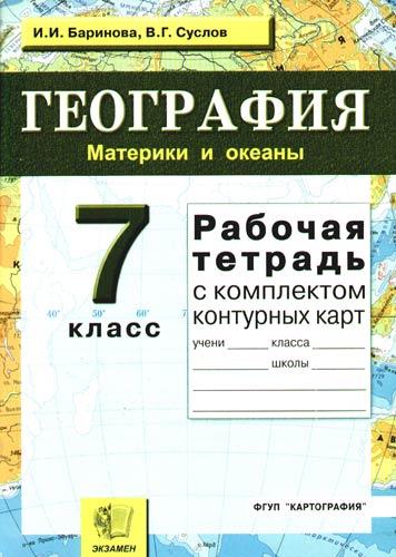 Рабочая тетрадь+комплект конт.карт по географии 7 кл