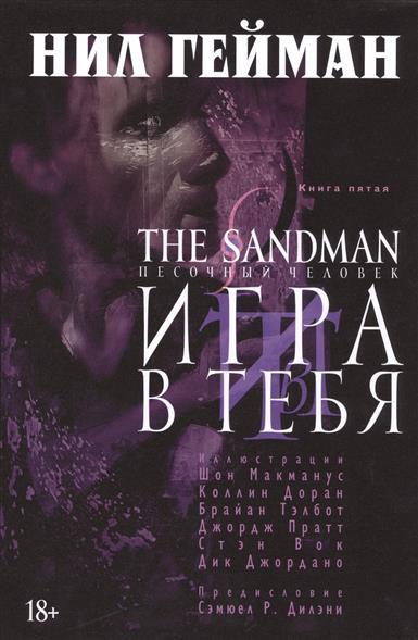 Гейман Н. The Sandman. Песочный человек. Книга 5. Игра в тебя the sandman 4