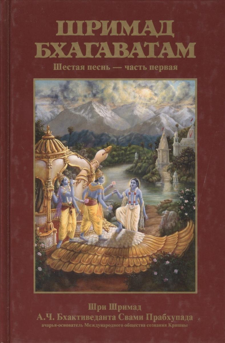 все цены на Бхактиведанта Свами Прабхупада А.Ч., Абхай Чаранаравинда Шримад Бхагаватам. Шестая песнь