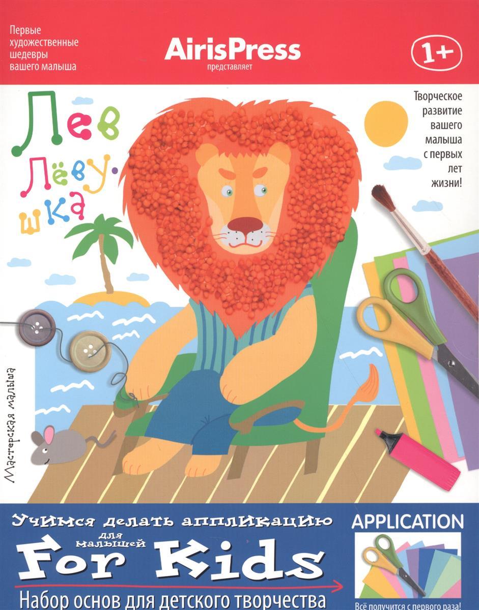 Лев-Лёвушка 1+ Набор основ для детского творчества