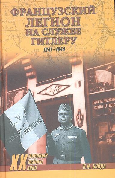 Французский легион на службе Гитлеру. 1941-1944 гг.