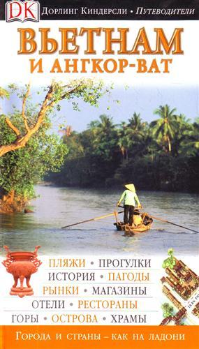 Вьетнам и Ангкор-Ват альбанезе м альбом ангкор величие кхмерской цивилизации isbn 5170206402
