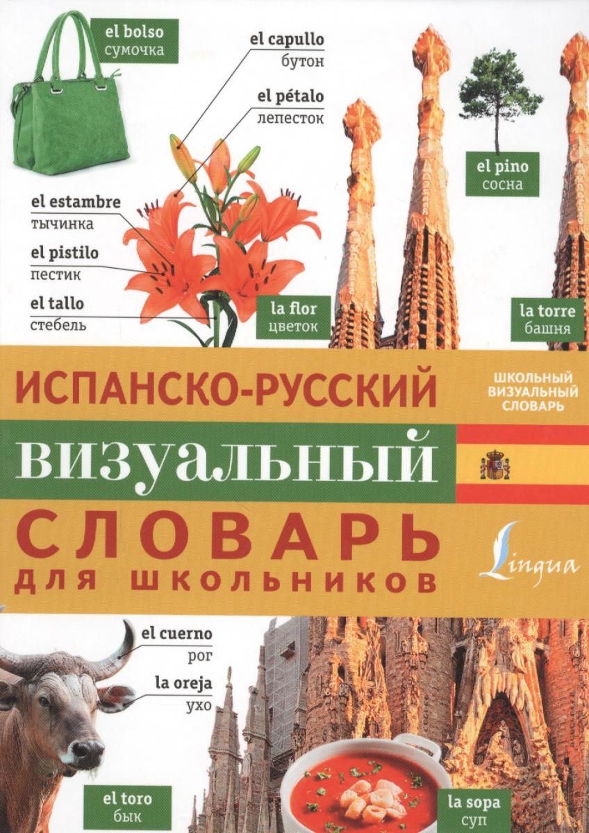 Окошкина Е. (ред.) Испанско-русский визуальный словарь для школьников