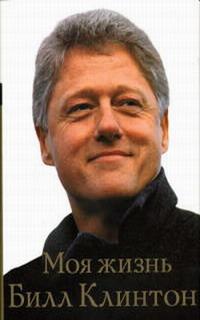 Моя жизнь Билл Клинтон