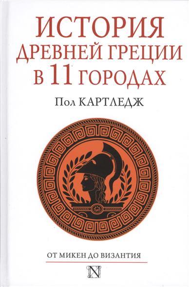 Картледж П. История Древней Греции в 11 городах ISBN: 9785170802296 картледж п история древней греции в 11 городах