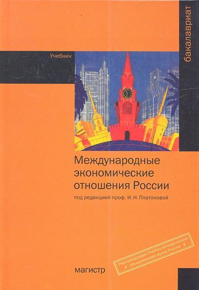 Международные экономические отношения России. Учебник