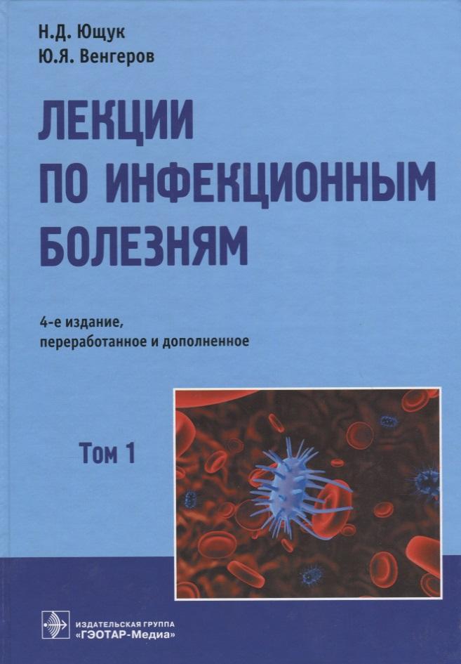 Лекции по инфекционным болезням. Том 1
