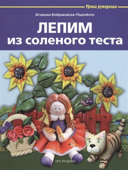 Книга Лепим из соленого теста. Бойраковска-Пшенесло А.