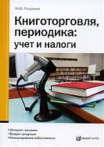 Книготорговля периодика Учет и налоги