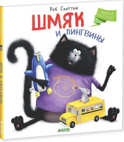 Скоттон Р. Шмяк и пингвины цена и фото
