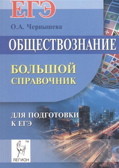 Обществознание. Большой справочник для подготовки к ЕГЭ