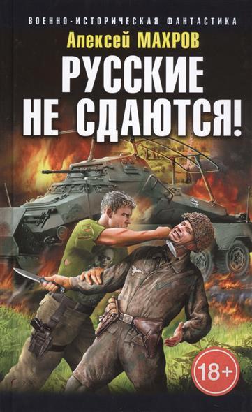 Махров А. Русские не сдаются! алексей махров русские не сдаются