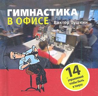 Гимнастика в офисе 14 упражнений