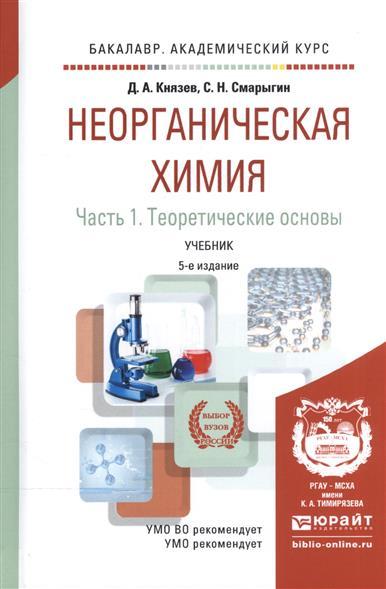 Неорганическая химия. В 2-х частях. Часть 1. Теоретические основы. Учебник для академического бакалавриата