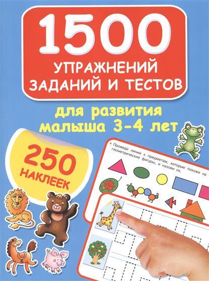 Дмитриева В. 1500 упражнений, заданий и тестов для развития малыша 3-4 лет