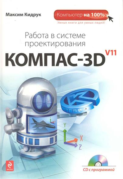 Работа в системе проектирования Компас-3D V11