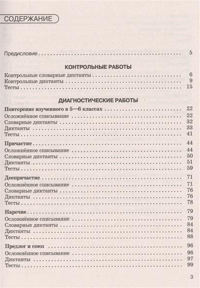 Русский язык класс Контрольные и диагностические работы к  f311847024a0b15f35d3075abdc41d16 jpg