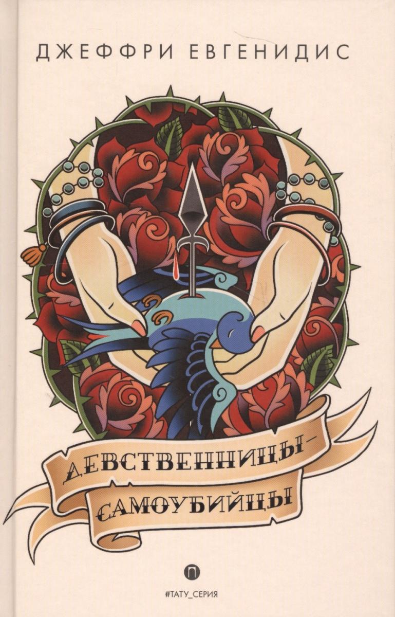 Евгенидис Дж. Девственницы-самоубийцы грехи девственницы