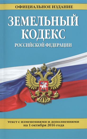 Земельный кодекс Российской Федерации. Текст с изменениями и дополнениями на 1 октября 2016 года