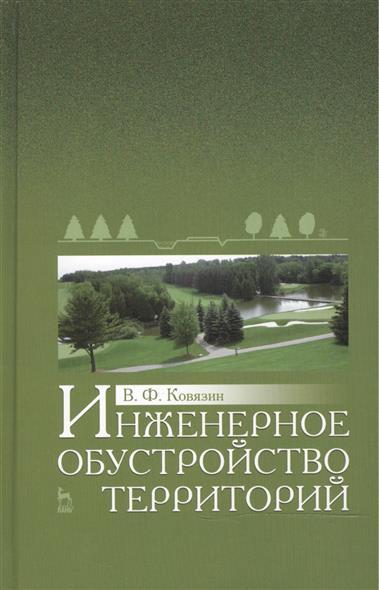 Инженерное обустройство территорий: Учебное пособие