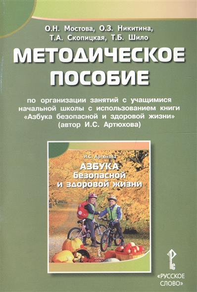 Методическое пособие по организации занятий с учащимися начальной школы с использованием книги
