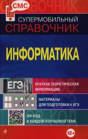 Информатика: Краткая теоретическая информация. Материалы для подготовки к ЕГЭ. QR-код к каждой изучаемой теме