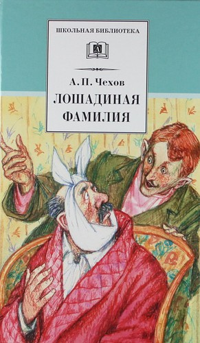 Чехов А. Лошадиная фамилия ISBN: 9785080039492 цена
