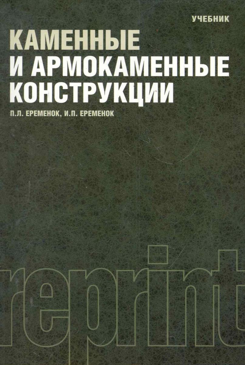 Еременок П. Каменные и армокаменные конструкции Учебник